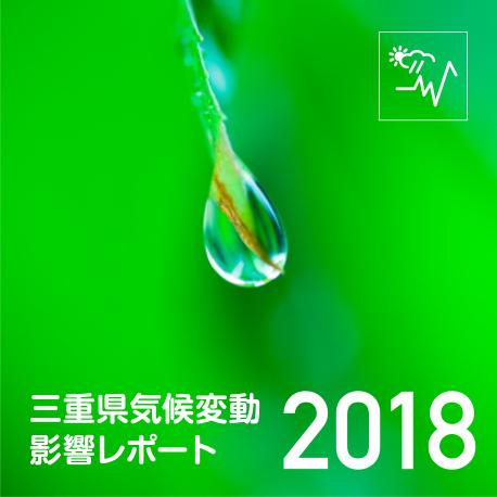 三重県気候変動影響レポート2018