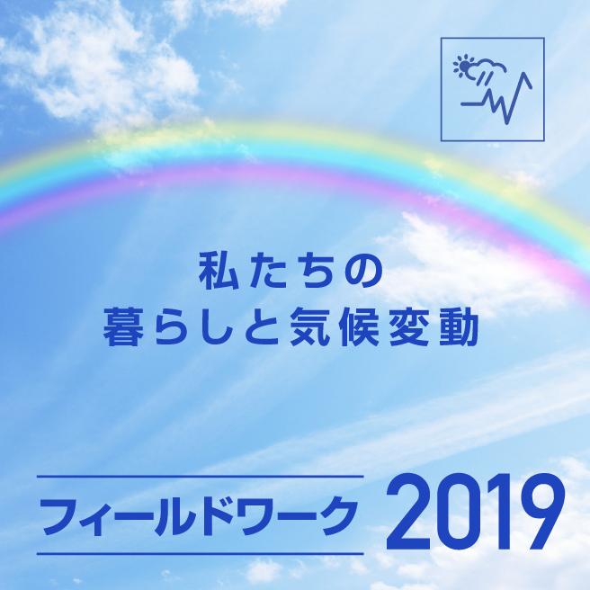 三重県気候変動影響レポート2019