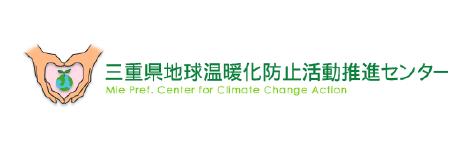 三重県地球温暖化防止活動推進センター